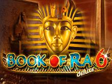 Играть на сайте с бонусом в автомат Book Of Ra 6 Deluxe уже сейчас